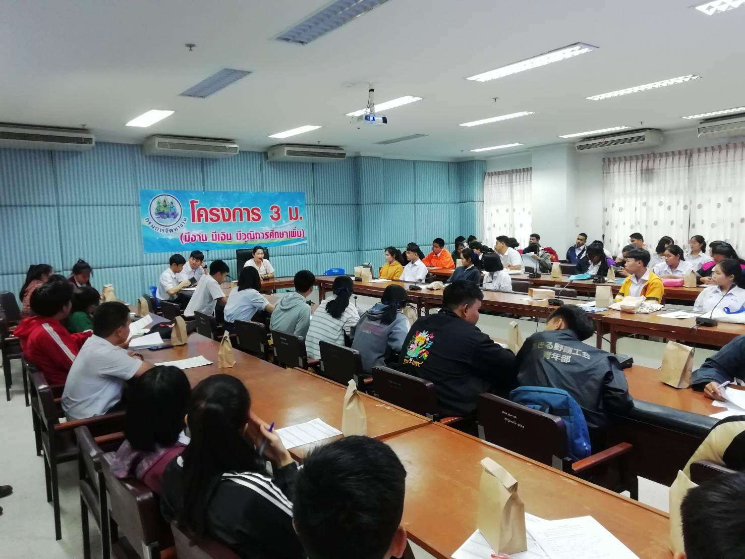 จัดประชุมชี้แจง รับสมัครและสัมภาษณ์งานโครงการ 3 ม. (มีงาน มีเงิน มีวุฒิการศึกษาเพิ่ม) ปี 2563