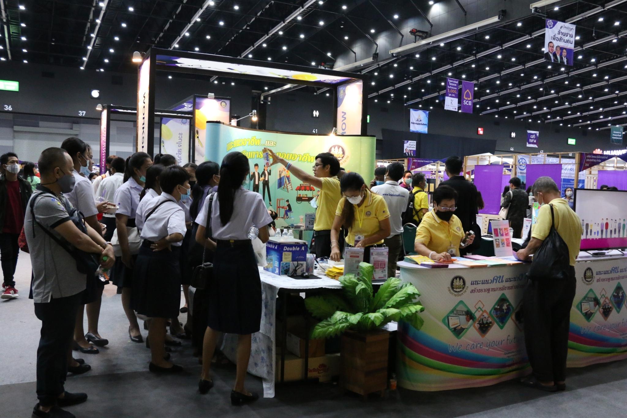กส.ร่วมจัดกิจกรรมในงาน Job Expo Thailand 2020