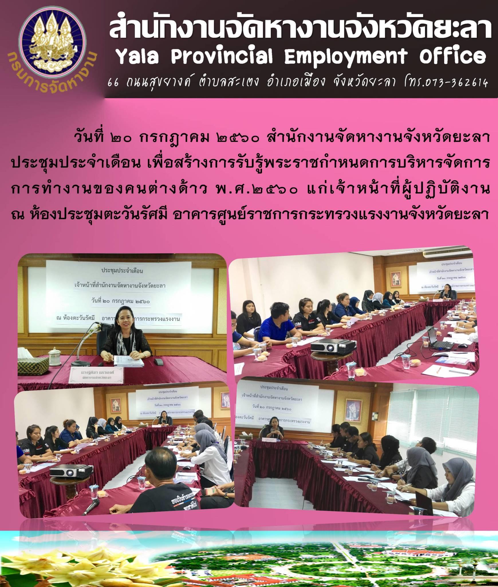 สำนักงานจัดหางานจังหวัดยะลา จัดประชุมเจ้าหน้าที่สำนักงานจัดหางาน ประจำเดือนกรกฎาคม 2560