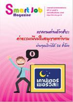 Smart Job Magazine ปีที่ 23 ฉบับที่ 3