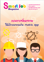 Smart Job Magazine ปีที่ 23 ฉบับที่ 5