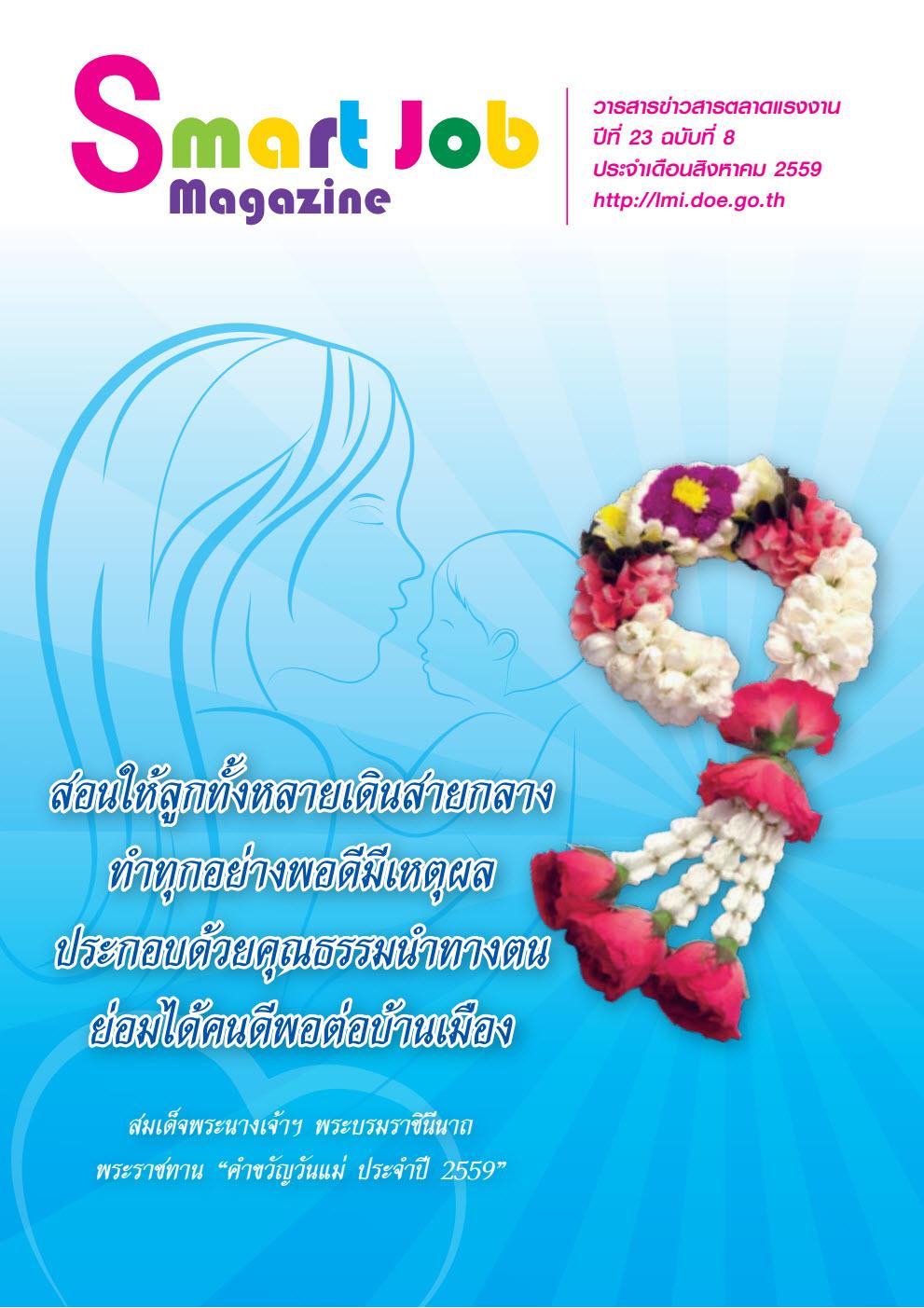 Smart Job Magazine ปีที่ 23 ฉบับที่ 8