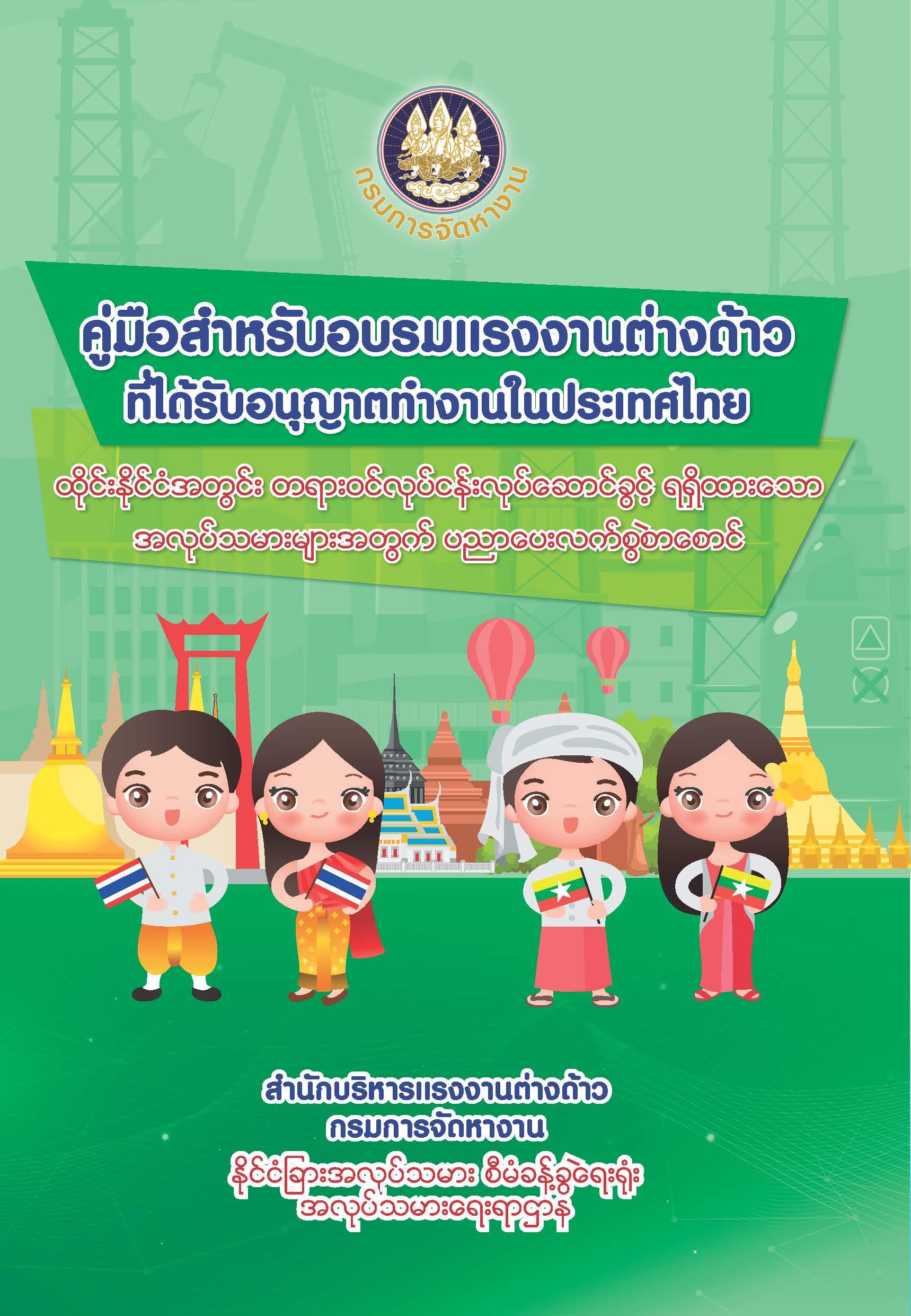 คู่มือสำหรับอบรมแรงงานต่างด้าวที่ได้รับอนุญาตทำงานในประเทศไทย ภาษาเมียนมา