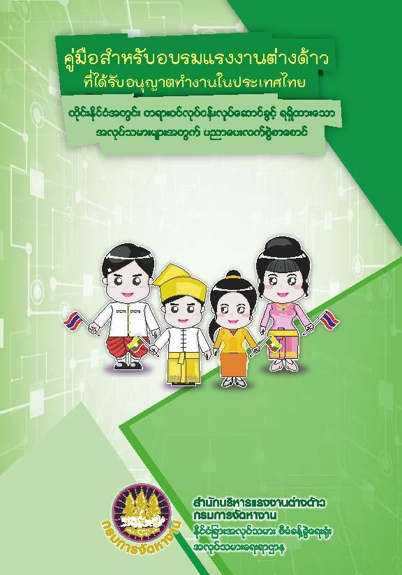 คู่มือสำหรับอบรมแรงงานต่างด้าว-ภาษาพม่า