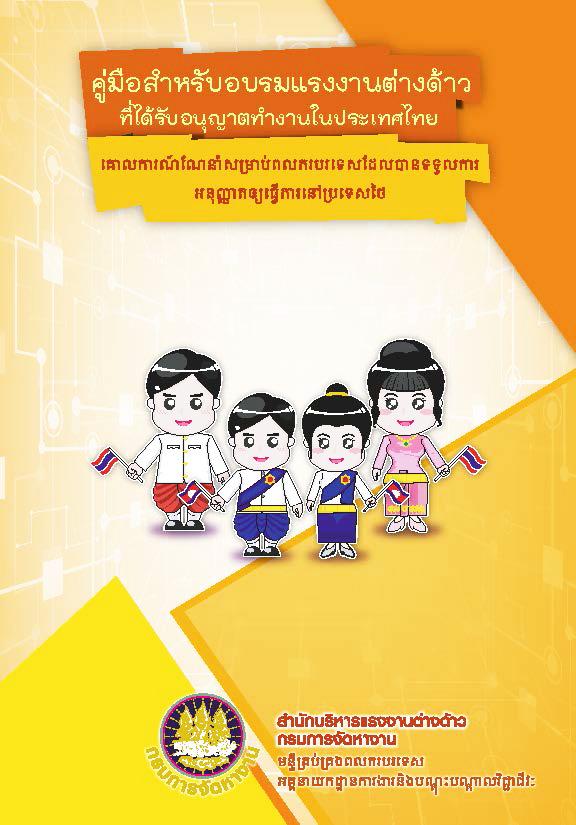 คู่มือสำหรับอบรมแรงงานต่างด้าว-ภาษากัมพูชา