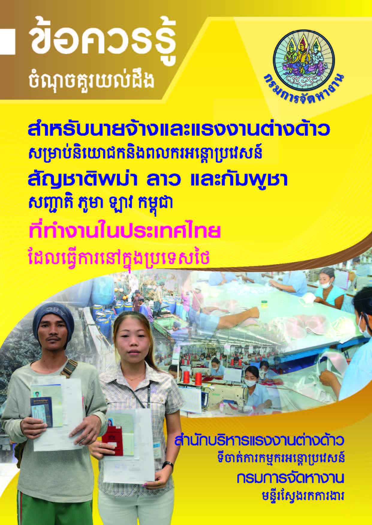 ข้อควรรู้สำหรับแรงงานต่างด้าว ภาษากัมพูชา