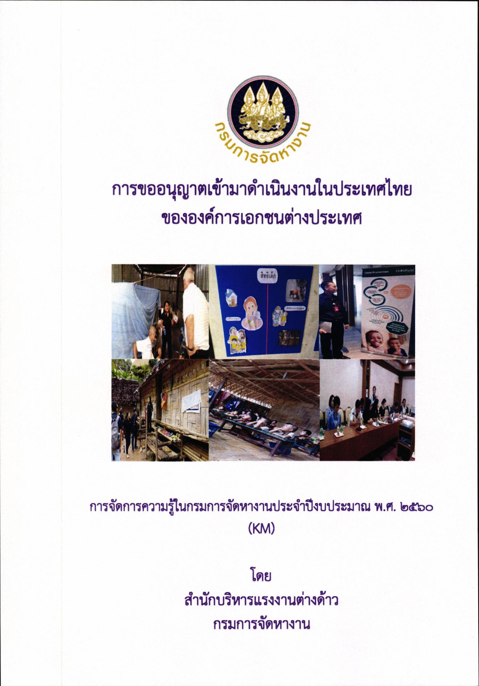 การขออนุญาตเข้ามาดำเนินงานในประเทศไทยขององค์การเอกชนต่างประเทศ