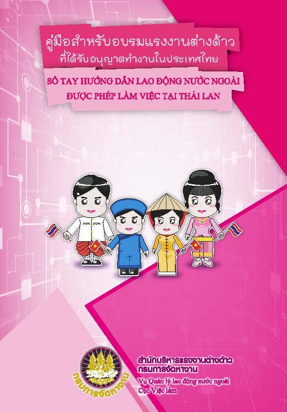 คู่มือสำหรับอบรมแรงงานต่างด้าว-ภาษาเวียดนาม