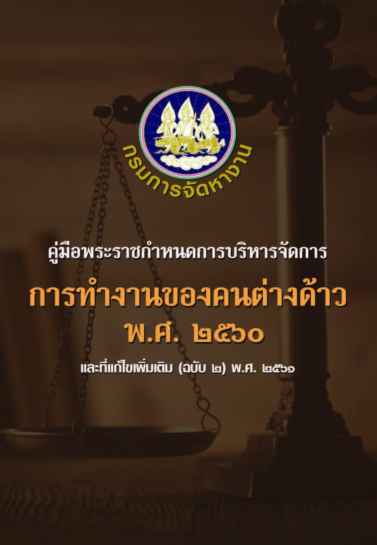 คู่มือพระราชกำหนดการบริหารจัดการการทำงานของคนต่างด้าว พ.ศ. 2560 และที่แก้ไขเพิ่มเติม (ฉบับที่ 2) พ.ศ. 2561