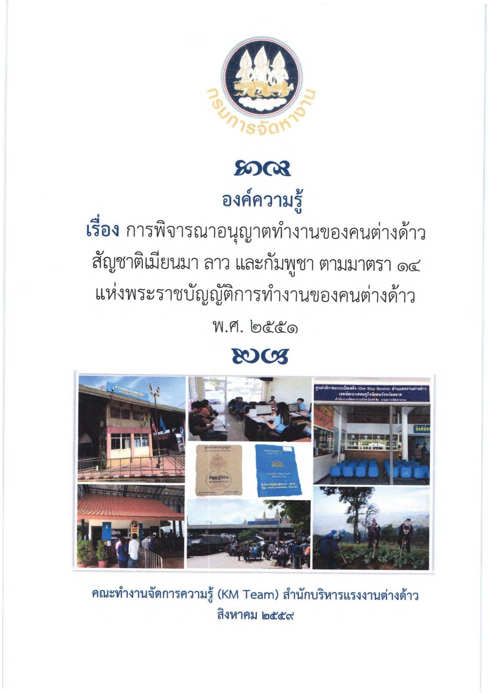 การพิจารณาอนุญาตทำงานของคนต่างด้าวสัญชาติเมียนมา ลาว และกัมพูชา ตามมาตรา 14 แห่งพระราชบัญญัติการทำงานของคนต่างด้าว พ.ศ.2551