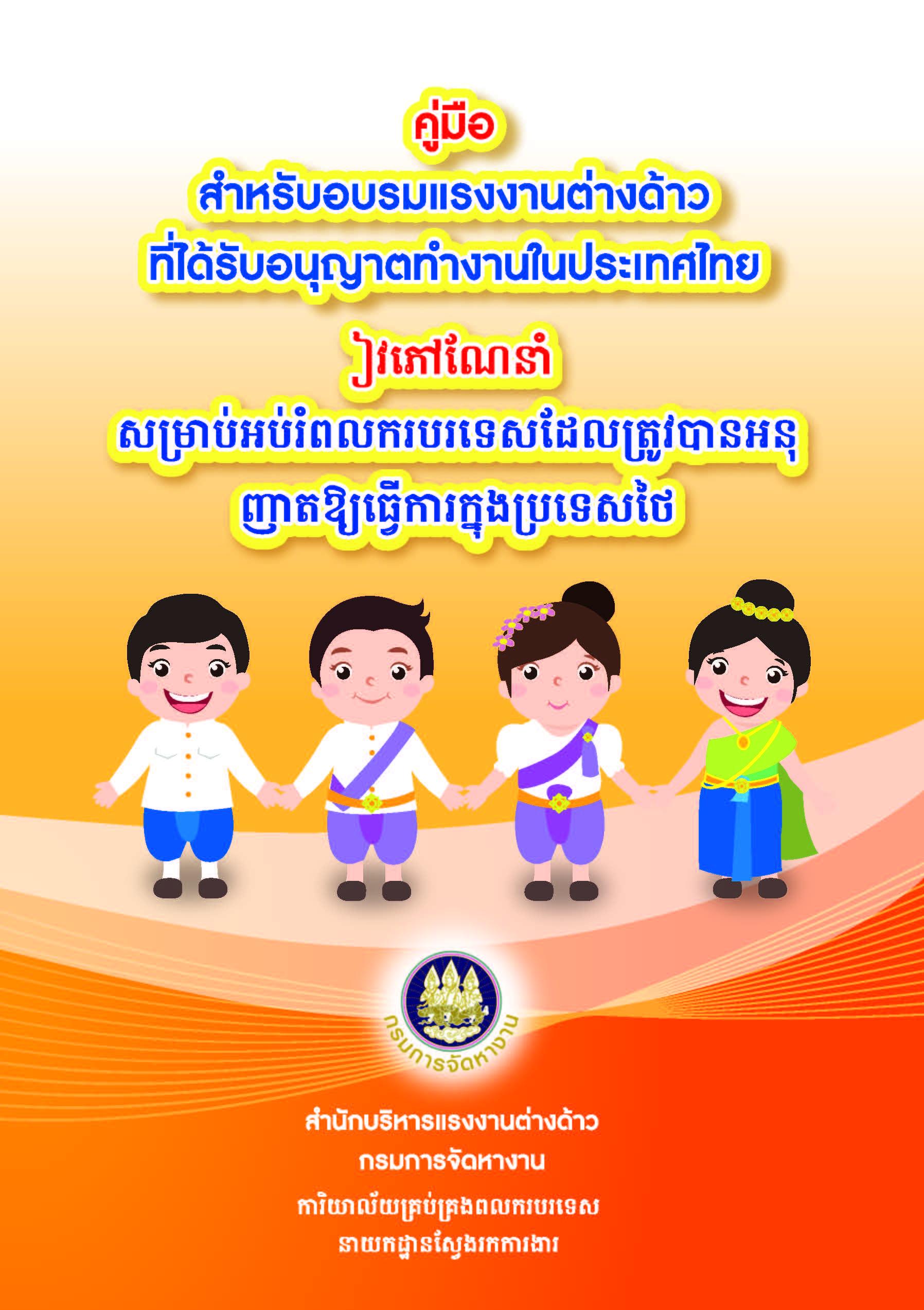 คู่มือสำหรับอบรมแรงงานต่างด้าว ที่ได้รับอนุญาตทำงานในประเทศ (ไทย-กัมพูชา)