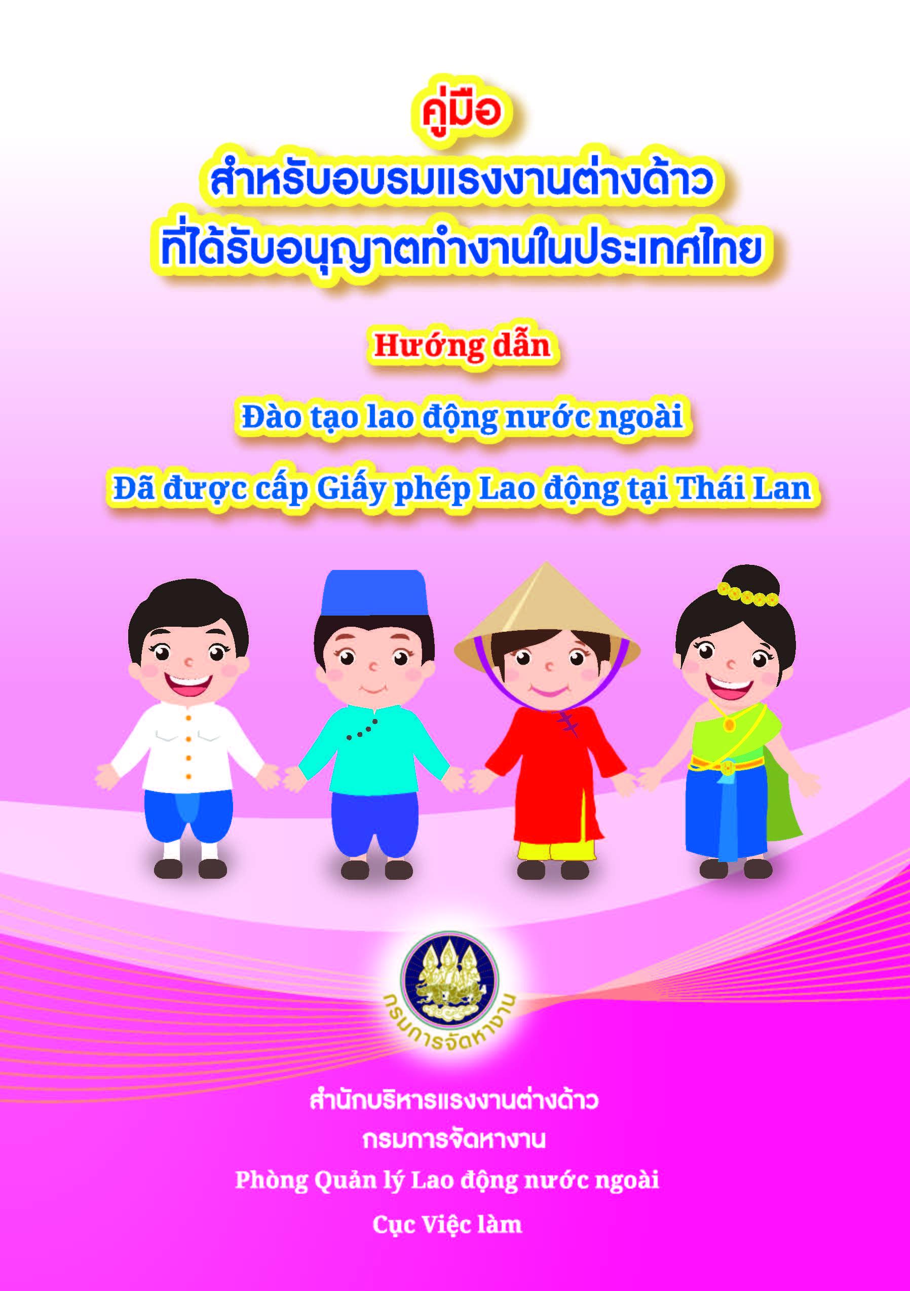 คู่มือสำหรับอบรมแรงงานต่างด้าว ที่ได้รับอนุญาตทำงานในประเทศ (ไทย-เวียดนาม)