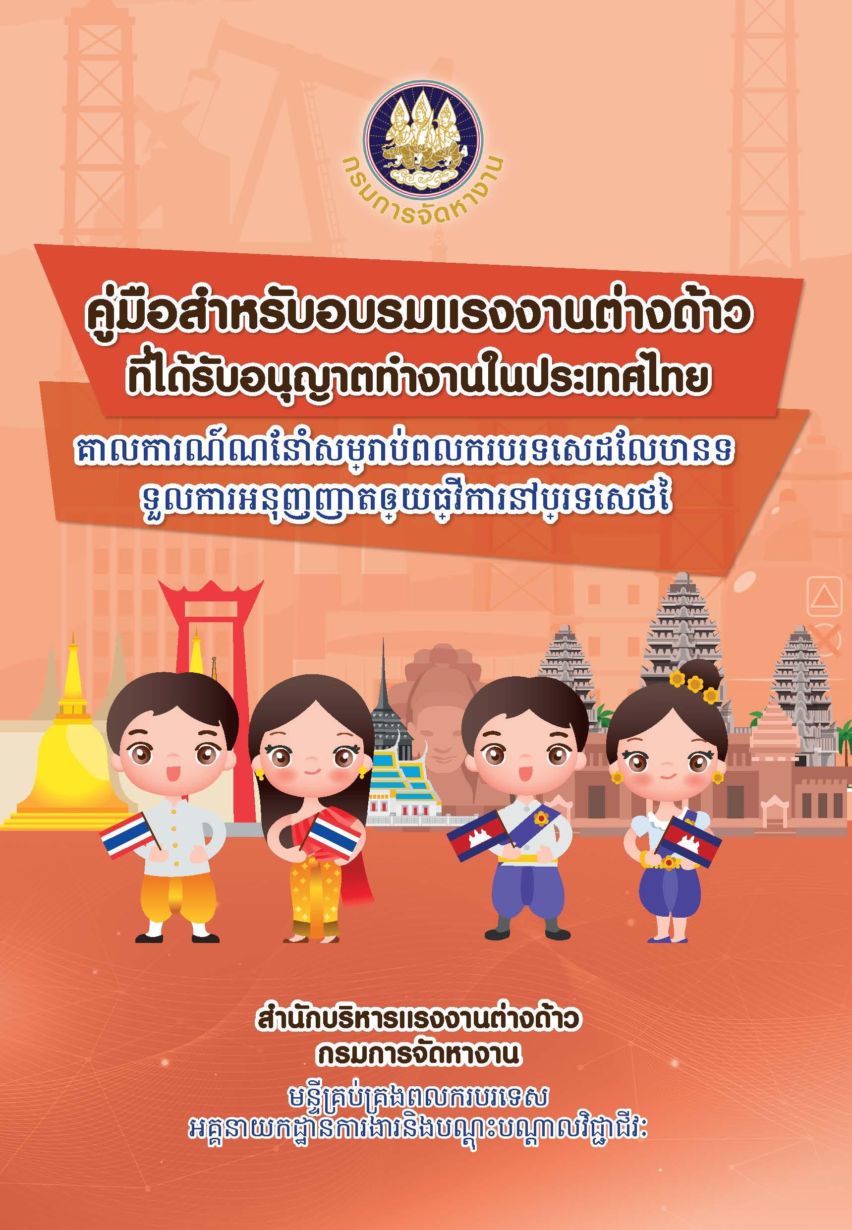 คู่มือสำหรับอบรมแรงงานต่างด้าวที่ได้รับอนุญาตทำงานในประเทศไทย ภาษากัมพูชา