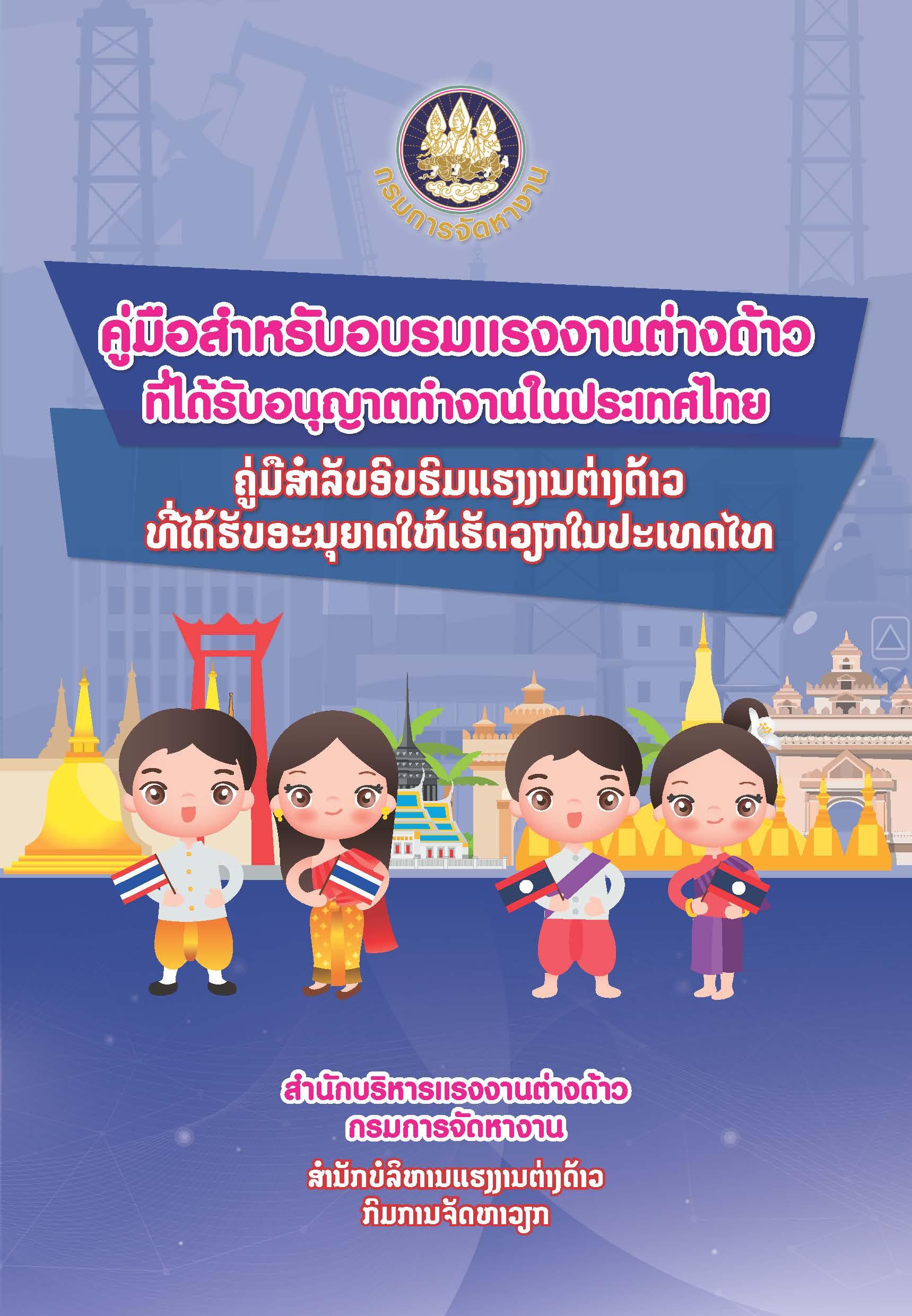 คู่มือสำหรับอบรมแรงงานต่างด้าวที่ได้รับอนุญาตทำงานในประเทศไทย ภาษาลาว