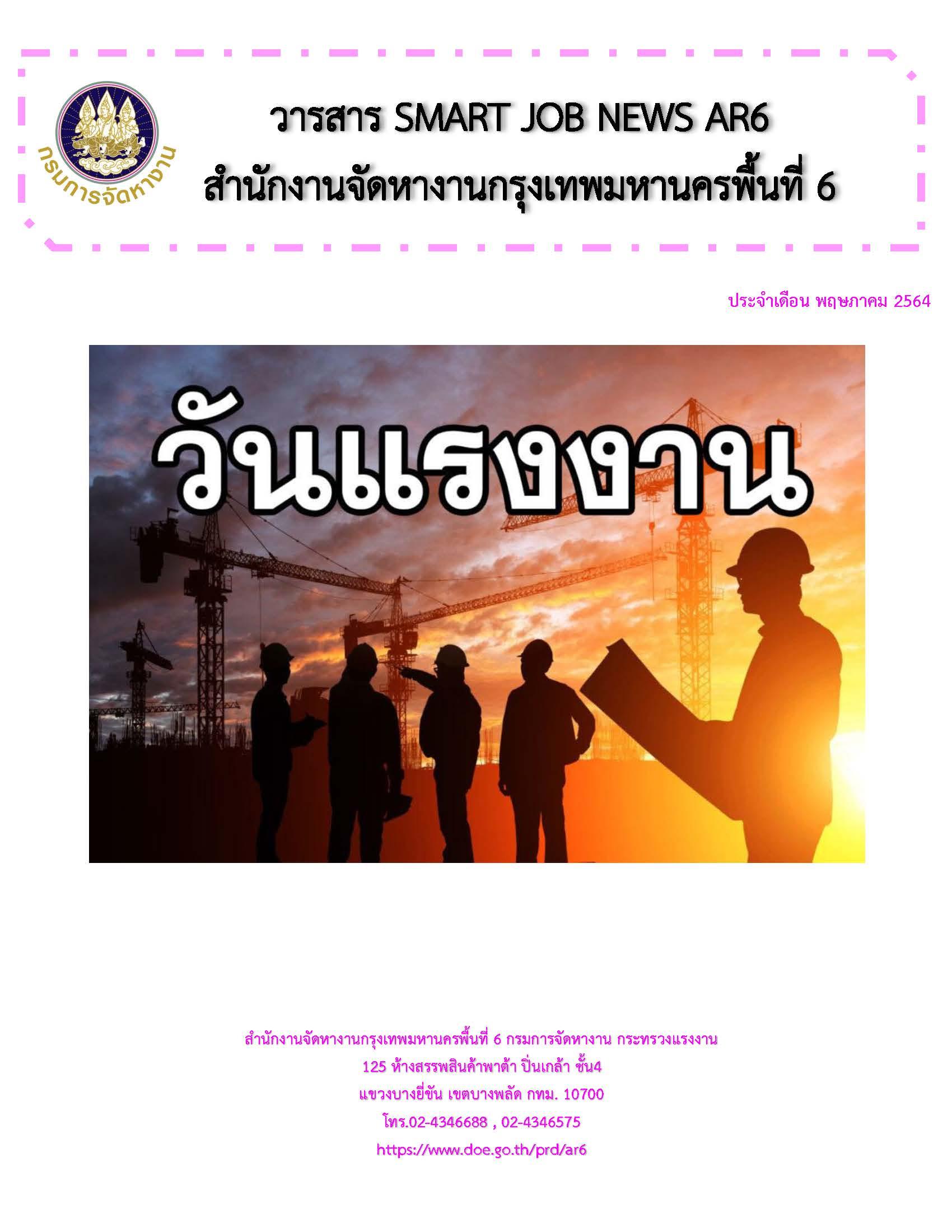 วารสารสถานการณ์ตลาดแรงงาน ประจำเดือน พ.ค.2564