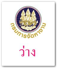 ผู้เชี่ยวชาญเฉพาะด้านบริหารแรงงานไทยไปต่างประเทศ
