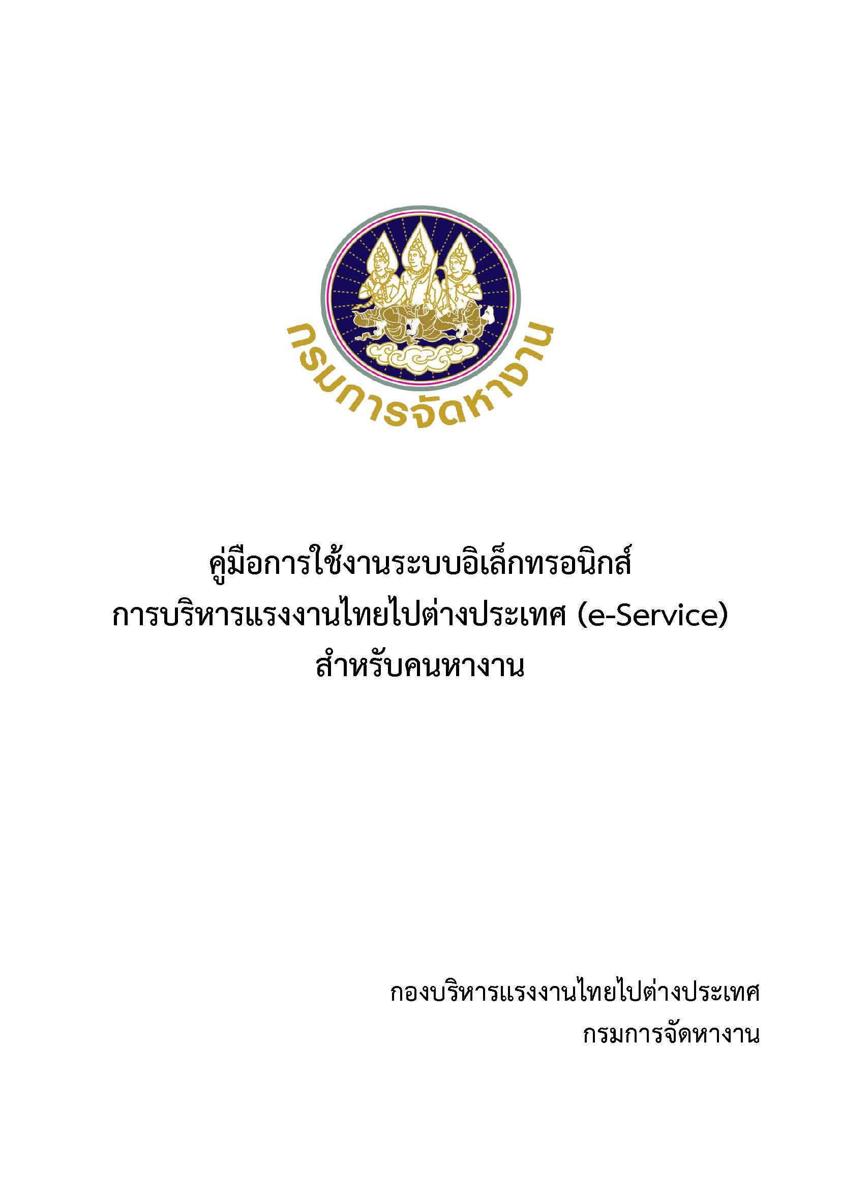 คู่มือการใช้งานระบบอิเล็กทรอนิกส์การบริหารแรงงานไทยไปต่างประเทศ (e-Service) สำหรับคนหางาน