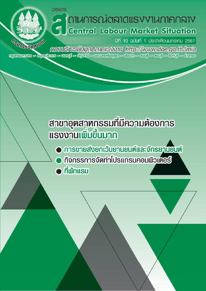 วารสารสถานการณ์ตลาดแรงงานภาคกลาง ประจำเดือนมกราคม 2561