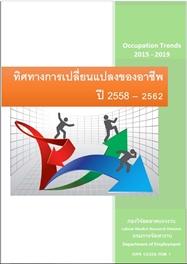ทิศทางการเปลี่ยนแปลงของอาชีพปี 2558-2562