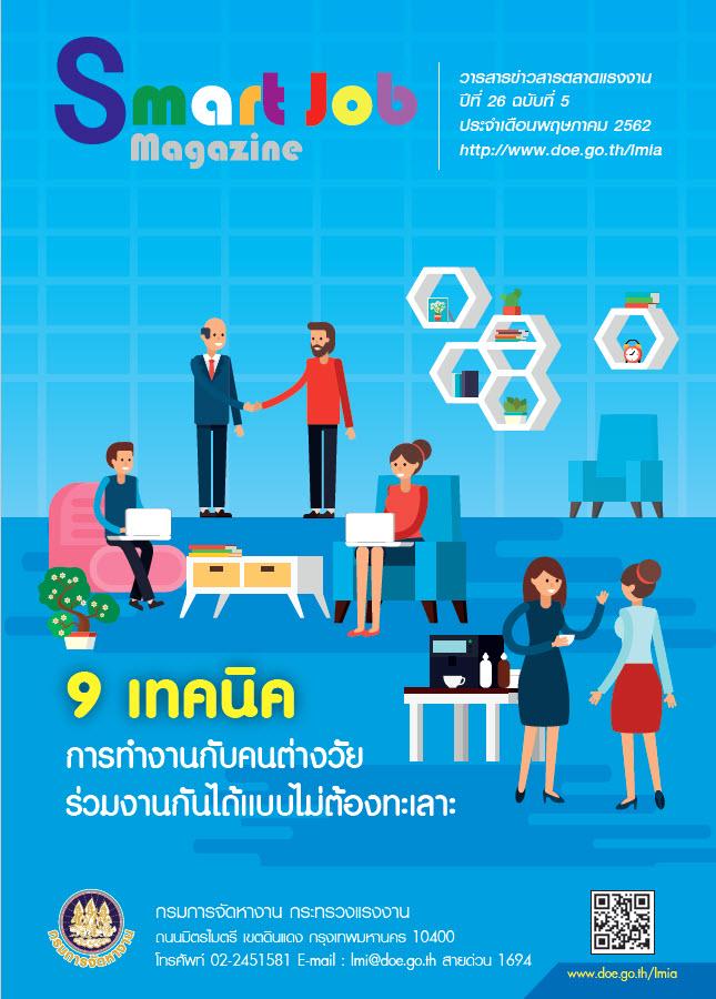 Smart Job Magazine ปีที่ 26 ฉบับที่ 5