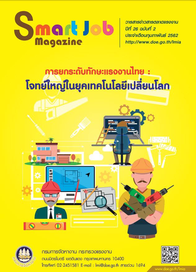 Smart Job Magazine ปีที่ 26 ฉบับที่ 2