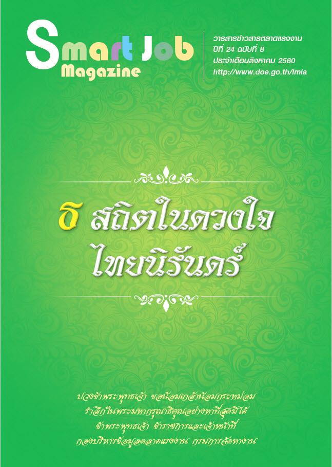 Smart Job Magazine ปีที่ 24 ฉบับที่ 8