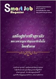 Smart Job Magazine ปีที่ 23 ฉบับที่ 12