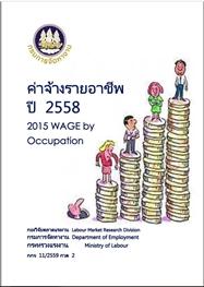 ค่าจ้างรายอาชีพปี 2558