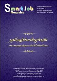 Smart Job Magazine ปีที่ 24 ฉบับที่ 5