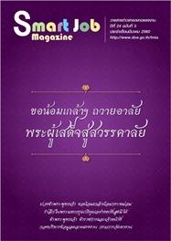 Smart Job Magazine ปีที่ 24 ฉบับที่ 3
