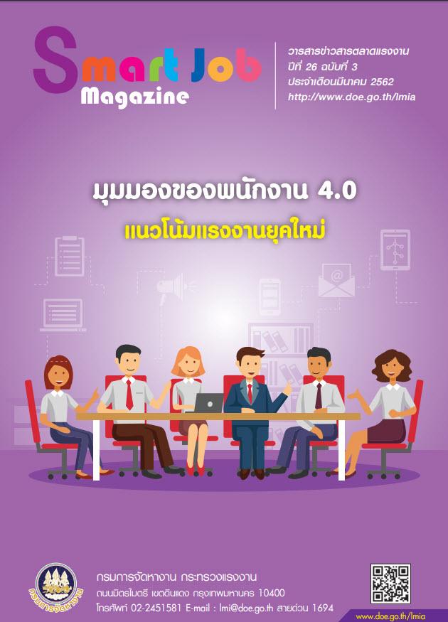 Smart Job Magazine ปีที่ 26 ฉบับที่ 3