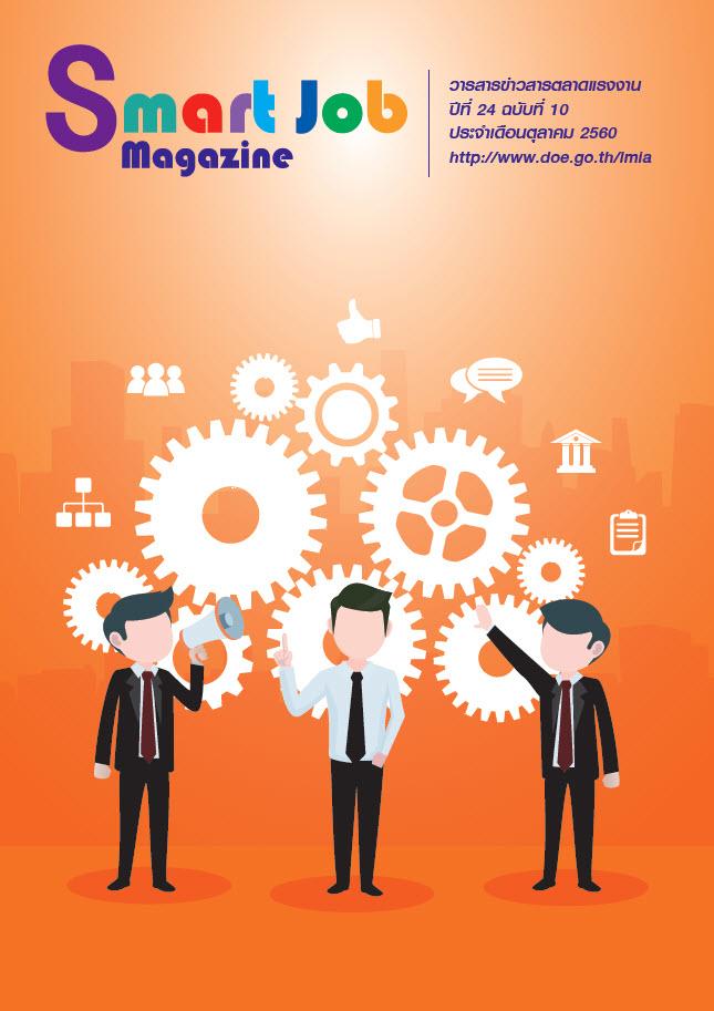 Smart Job Magazine ปีที่ 26 ฉบับที่ 10