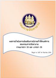 ผลการดำเนินการส่งเสริมการมีงานทำให้คนพิการ เดือนกันยายน 2559