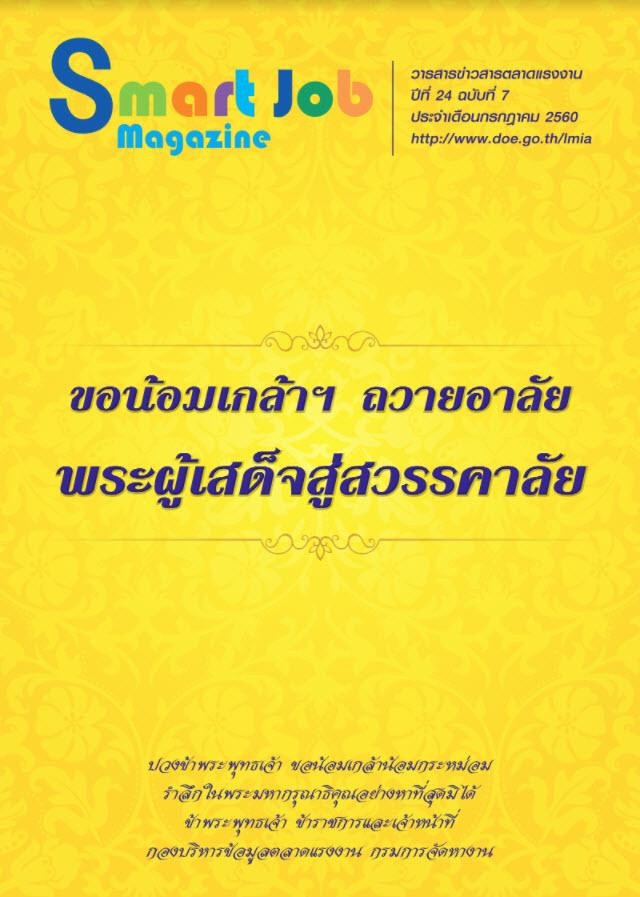 Smart Job Magazine ปีที่ 24 ฉบับที่ 7