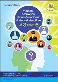 รายงานผลการวิจัย เรื่องการเตรียมความพร้อมเพื่อการศึกษาต่อของนักเรียนระดับมัธยมศึกษาปีที่ 3 และ ปีที่ 6