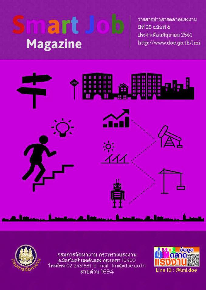 Smart Job Magazine ปีที่ 25 ฉบับที่ 6
