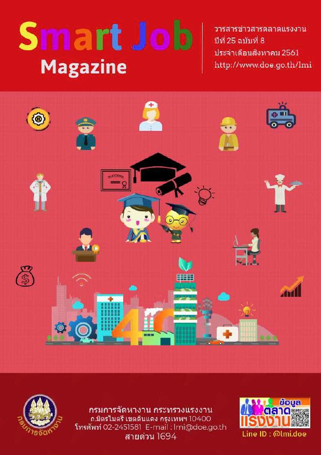 Smart Job Magazine ปีที่ 25 ฉบับที่ 8