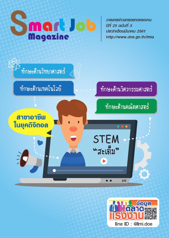 Smart Job Magazine ปีที่ 25 ฉบับที่ 3