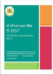 ค่าจ้างรายอาชีพปี 2557