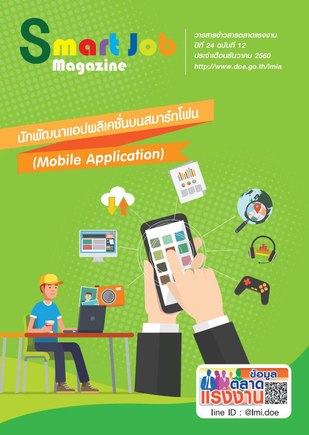 Smart Job Magazine ปีที่ 24 ฉบับที่ 12