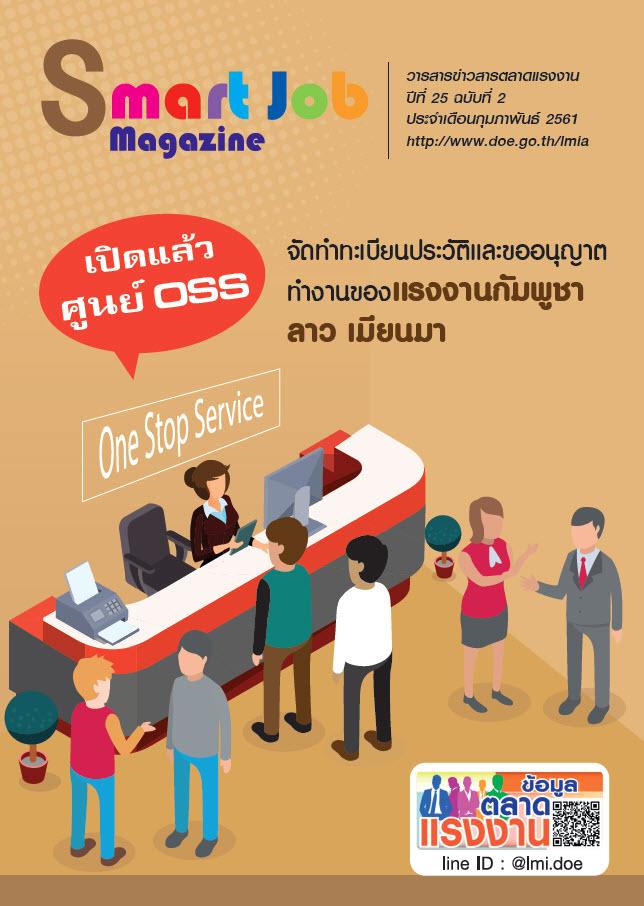 Smart Job Magazine ปีที่ 25 ฉบับที่ 2