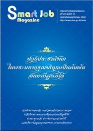 Smart Job Magazine ปีที่ 23 ฉบับที่ 11