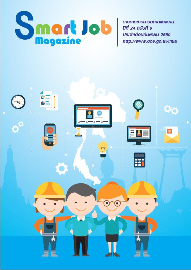 Smart Job Magazine ปีที่ 25 ฉบับที่ 9