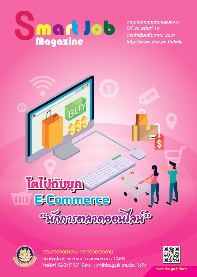 Smart Job Magazine ปีที่ 25 ฉบับที่ 12