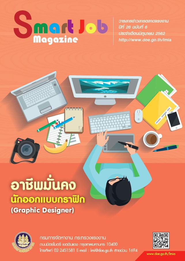 Smart Job Magazine ปีที่ 26 ฉบับที่ 6