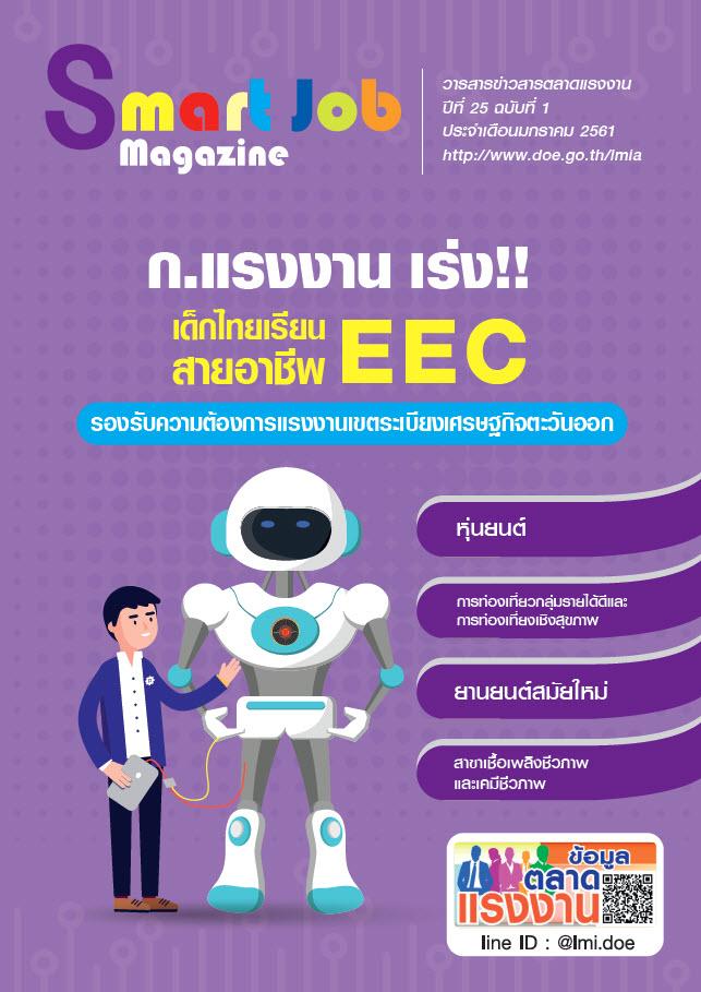 Smart Job Magazine ปีที่ 25 ฉบับที่ 1