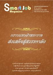 Smart Job Magazine ปีที่ 24 ฉบับที่ 4