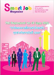 Smart Job Magazine ปีที่ 23 ฉบับที่ 9
