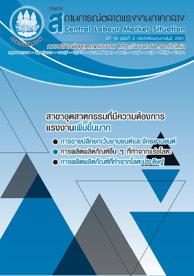 วารสารสถานการณ์ตลาดแรงงานภาคกลาง ประจำเดือนกุมภาพันธ์ 2561