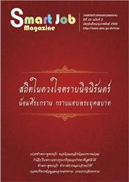 Smart Job Magazine ปีที่ 24 ฉบับที่ 2
